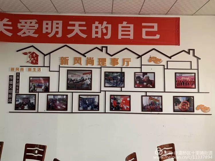 """""""中国梦""""主题墙▼ 社区氛围 营造"""