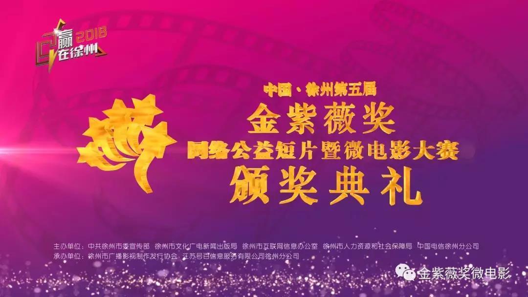 绽放 | 第五届金紫薇奖网络公益短片暨微电影大赛颁奖典礼