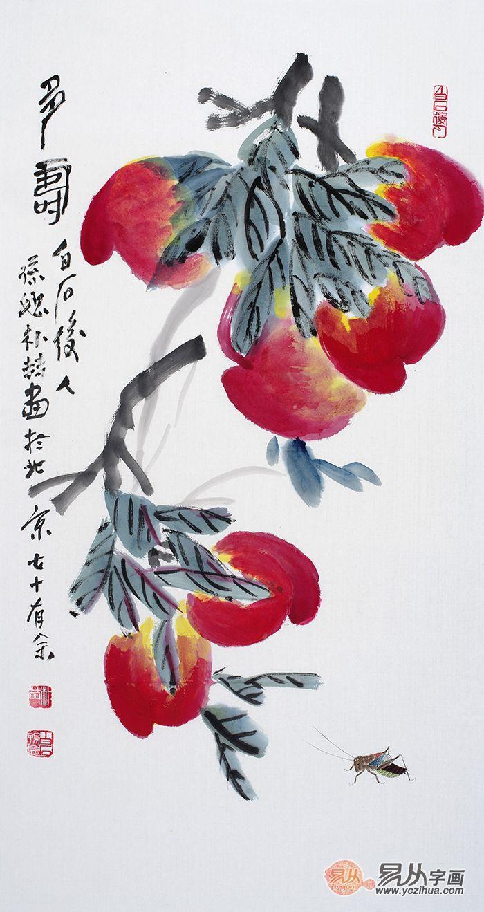 齐白石孙媳朴喆写意花鸟画寿桃图《多寿 (作品来源:易从网)