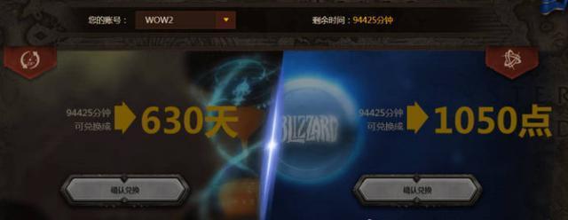 魔兽点卡可兑换战网点数啦!你还在花钱充值吗?