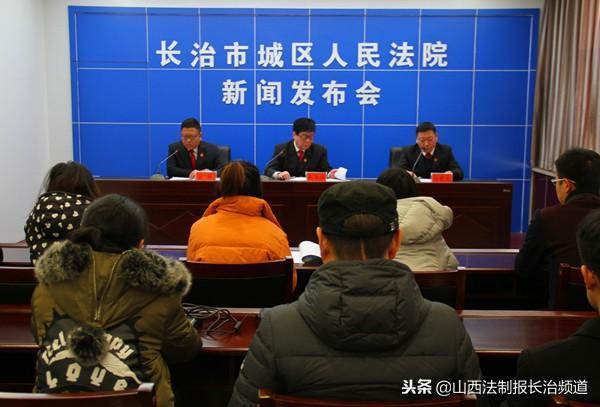 潞州区人民法院举行执行工作新闻发布会