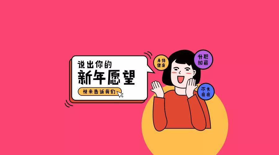 郑济见习生的新年愿望