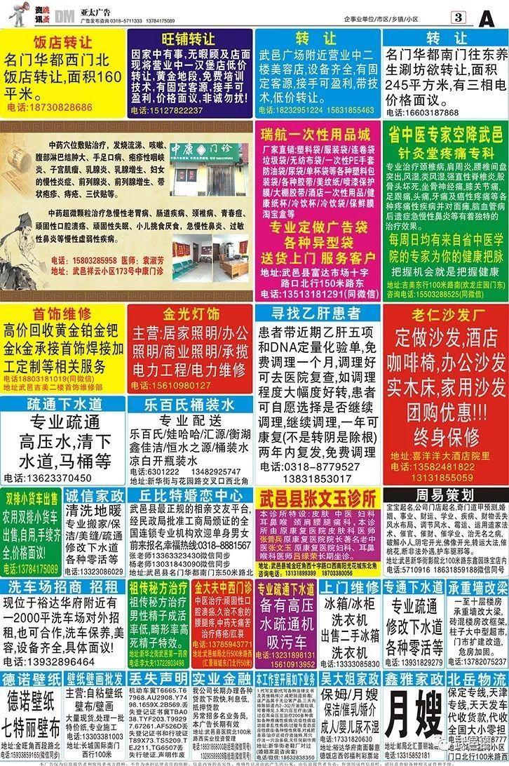 武邑亚太广告700期