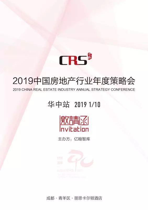 【邀請函】2019中國房地產行業年度策略會?華中區域