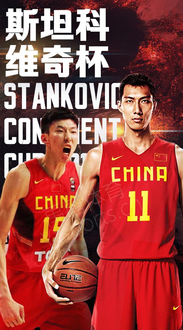 2019斯坦科维奇杯洲际篮球赛赞助合作方案
