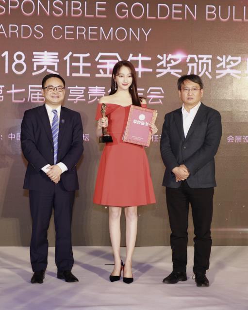 2018责任金牛奖颁奖礼在京举办 青年演员关晓彤获奖