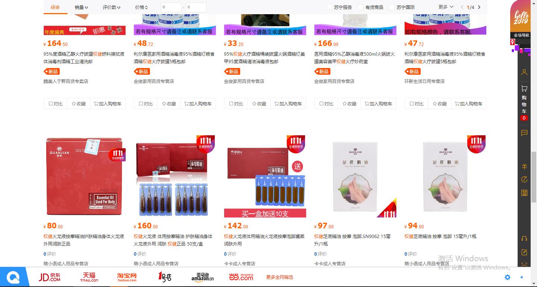 """苏宁上搜索""""权建""""仍能显示权健相关产品。"""