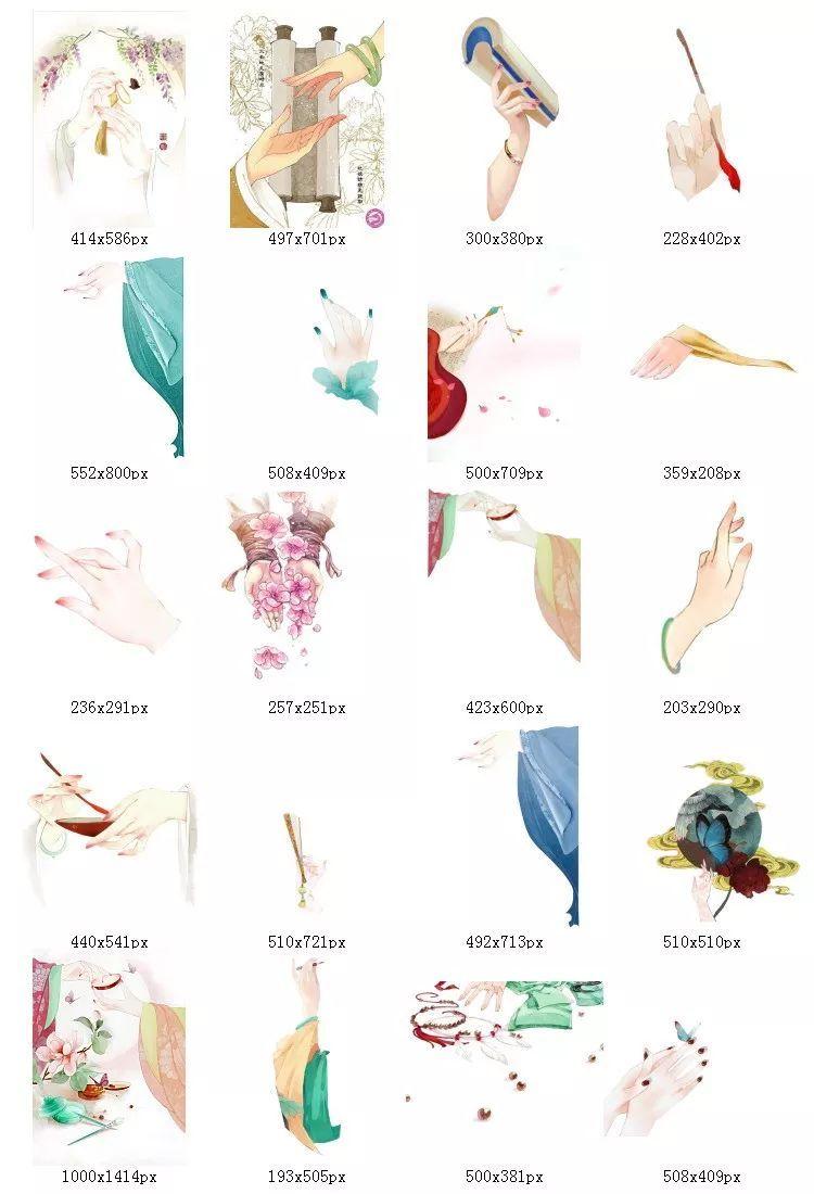 337.免扣唯美水彩手绘古风玉手手掌手指图片装饰美化png透明设计素材