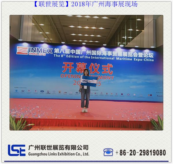 INMEX China 2018广州海事展联世报道