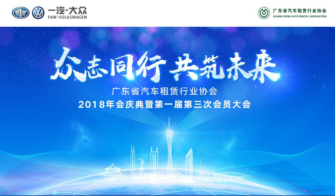 众志同行共筑未来 一汽-大众冠名赞助广东省汽车租赁行业协会2018年会