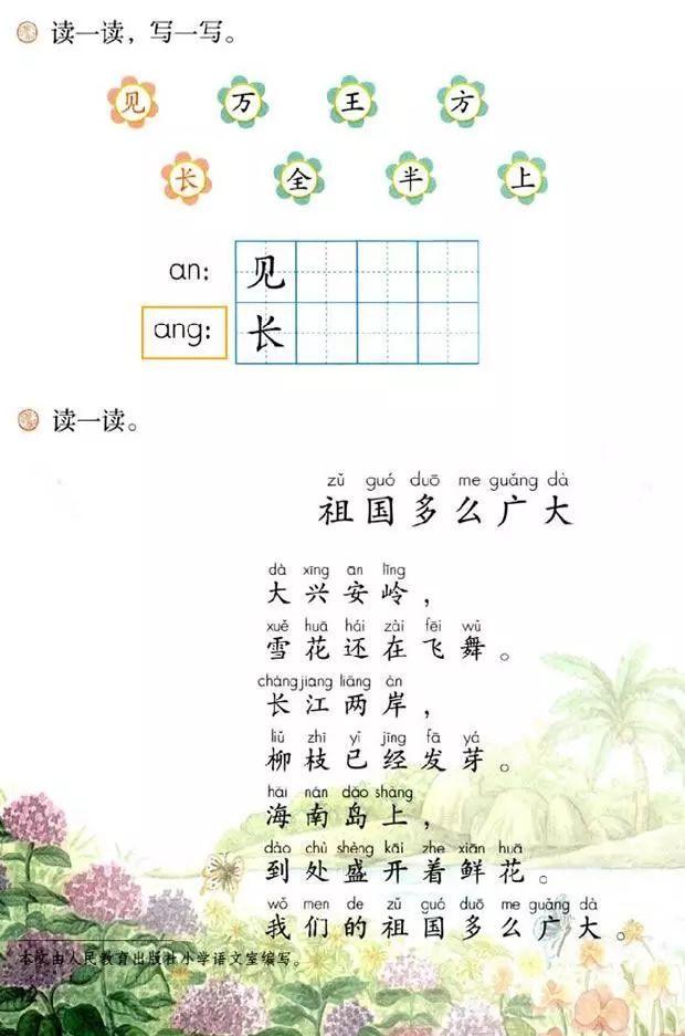 部编版一年级语文下册电子课本