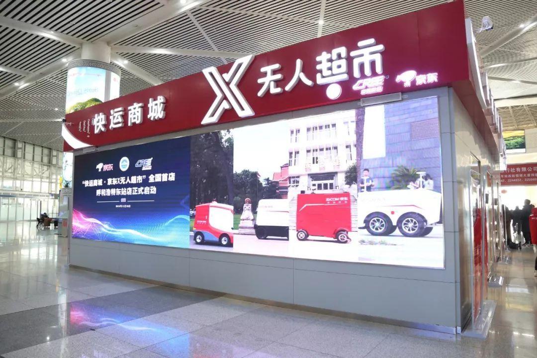 旅购新体验,京东物流联手中铁快运推出首家高铁站内无人超市