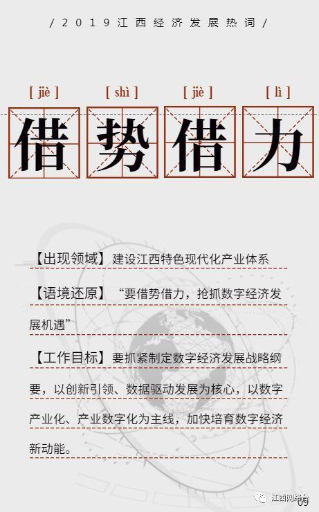 2019热门经济词汇_2019年1月新闻热词汇总