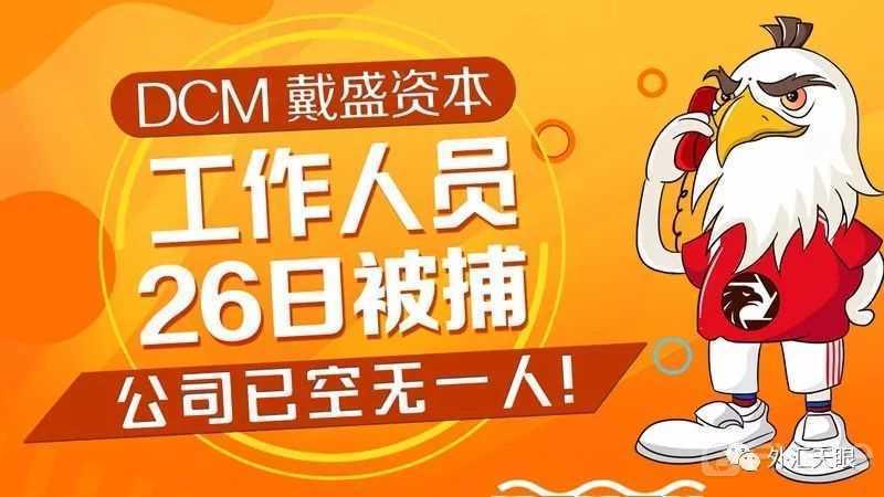 上海警方26日抓捕知名外汇交易商DCM戴盛员工现公司空无一人!