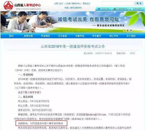 黑龙江省人事考�y�d_教育 正文  由吉林省人事考试网报名公告可知,一级建造师考试成绩一