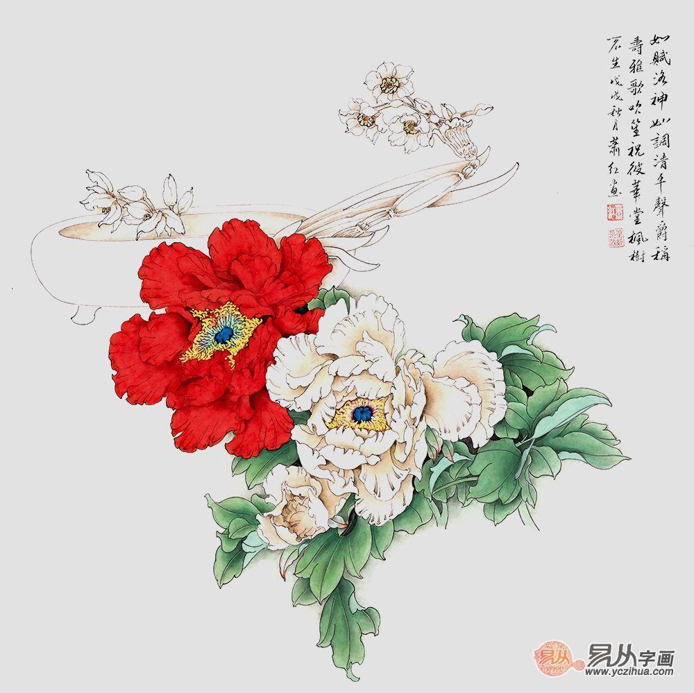 萧红精品斗方牡丹图《如赋洛神,如调清平》作品来自:易从网