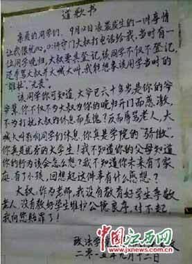 大学生晚归被拒大骂门卫 学院书记公开致歉信走红网络