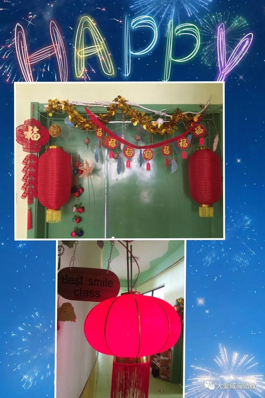 原标题:大红灯笼高高挂 元旦春节将至!幼儿园里的大红灯笼也都高高的挂了起来,红红火火,过年气氛更加浓郁有趣了。俗话说:大红灯笼挂的早,猪年福气早早到!小编提前祝您猪年大吉! 中国的灯笼又统称为灯彩。起源于1800多年前的西汉时期,每年的农历正月十五元宵节前后,人们都挂起象征团圆意义的红灯笼,来营造一种喜庆的氛围。后来灯笼就成了中国人喜庆的象征。红灯笼,中国传统节日用品。每逢重大节日,许多城镇的街道、商店、公园,甚至一些大型建筑物和私家宅院的门口,都会挂起圆圆的大红灯笼。到了夜晚,一盏盏灯笼点亮,红光四射,