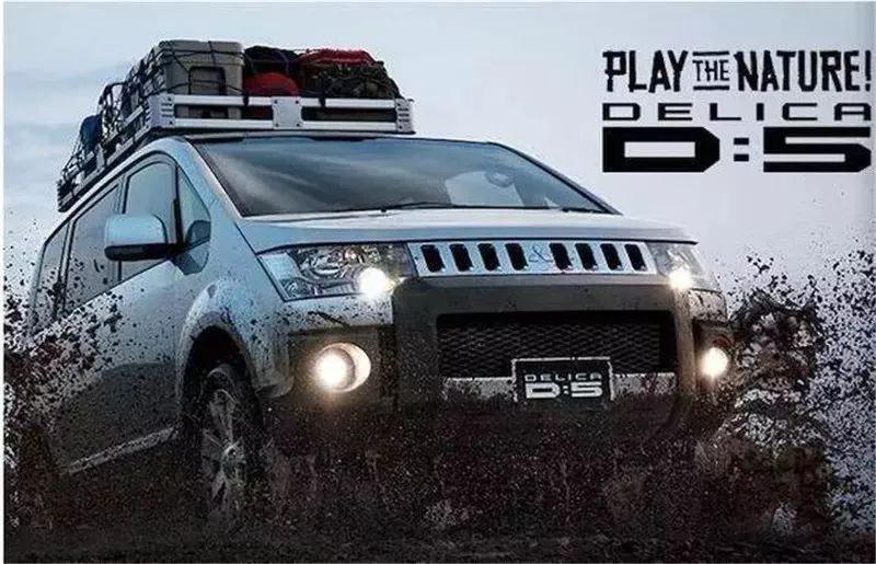 三菱得利卡D5回归硬派四驱越野面包车配三菱超选四驱大玩具诞生