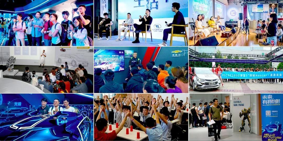 """""""撩""""出未来第四届上汽通用汽车校园创新传播工场(ICCG)圆满收"""