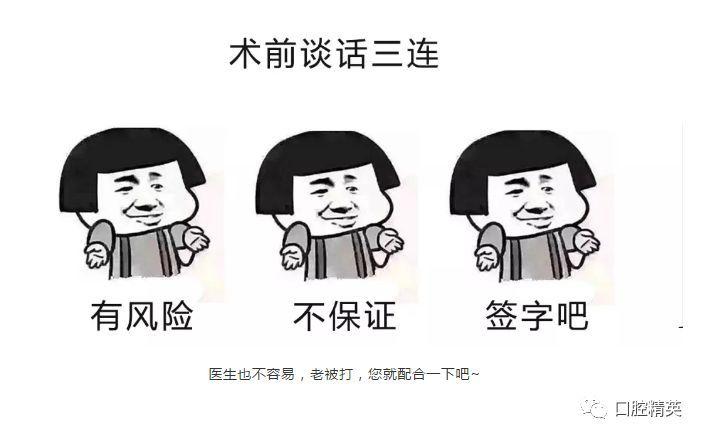口腔人的三连表情包图片