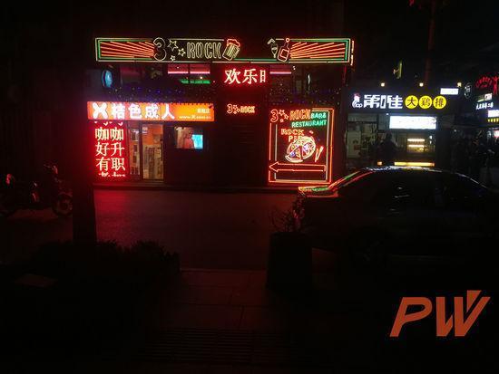 北京桔色成人用品店
