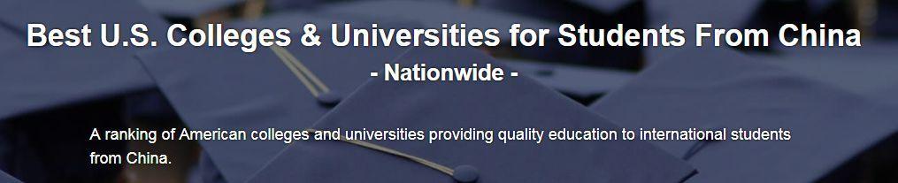 最适合中国留学生的10所大学及专业,你最心水哪一个?