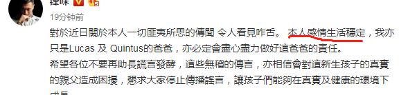 谢霆锋回应了!称孩子生父会很困扰,但文中这句话才是重点 作者: 来源:不八卦会死星人