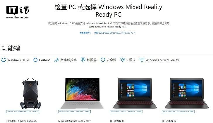 配置带不动MR?微软官方工具建议:买新电脑_Windows