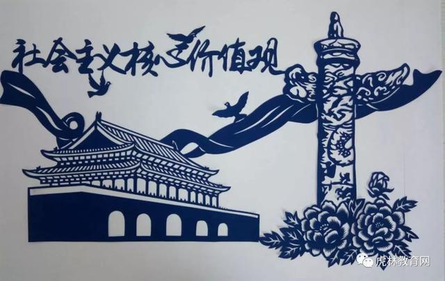巧手剪纸 助力 创城 虎林市第一小学教师刘桂君用剪纸作品 社会主义核心价值观 迎新年图片