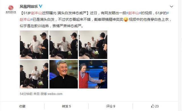 媒体晒61岁赵本山近照,满头白发精神佳,网友:他才61岁?