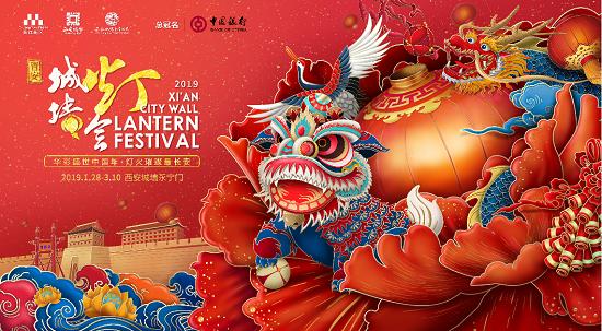 西安城墙新春灯会2019-02-22正式亮灯