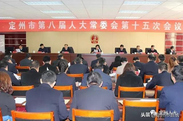 市八届人大常委会召开第十五次会议