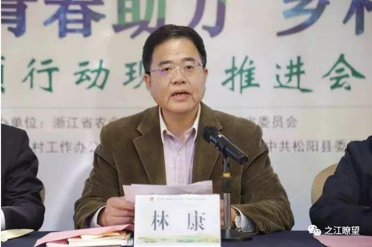 """丽水在职副市长林康突然被宣布""""落马"""",5天前还在调研全市农业工作图片"""