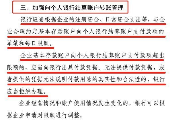 国务院正式通知:取消一个证!19年开始,公对私20万元以上转款将严查!图片
