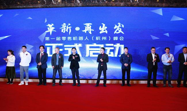 鑫零售投资出席首届零售机器人峰会 向行业发声
