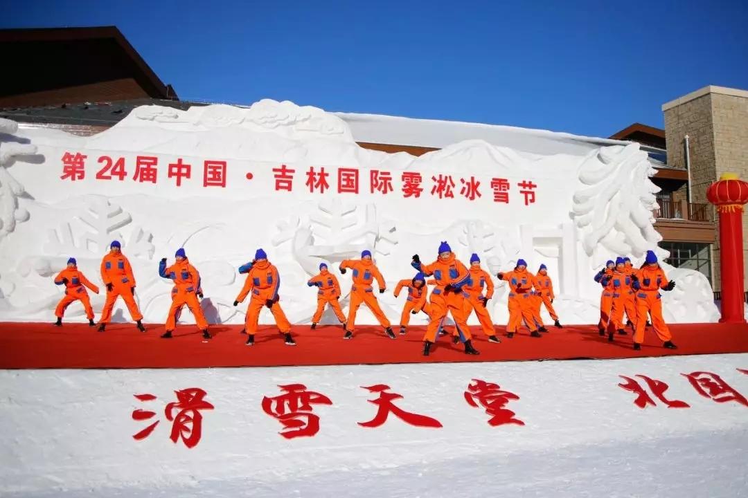 第24届中国·吉林国际雾凇冰雪节12月28日在北大壶盛大启幕,热雪燃耀图片