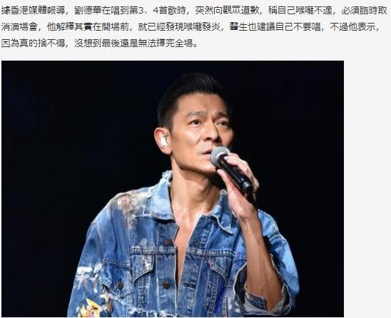 刘德华演唱会后续:大家都不想收退票的钱,希望等待天王的回归