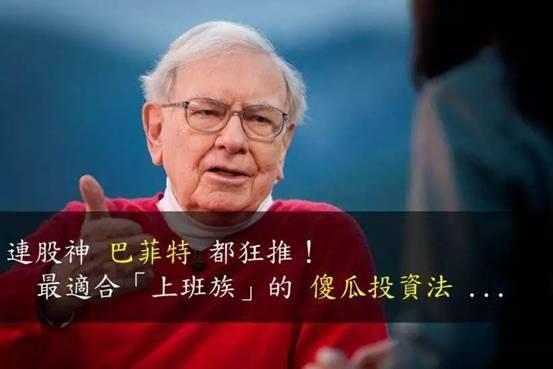 坤鹏论:巴菲特靠它赢了世纪对赌揭秘ETF是个什么鬼-自媒体|坤鹏论