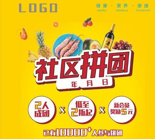 苏宁小店上线社区拼购,物流供应链是其有力竞争武器