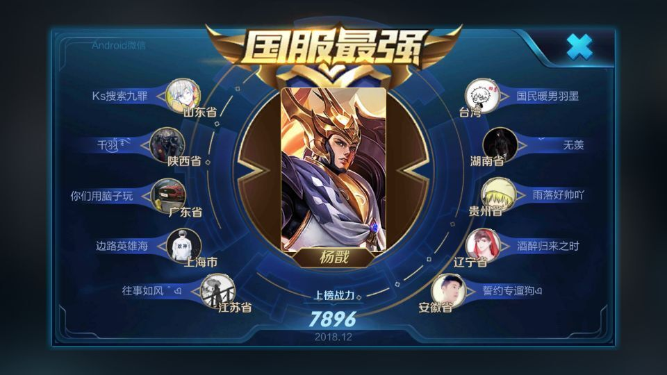 王者荣耀杨戬攻略:强力战士 对线切后排样样拿手