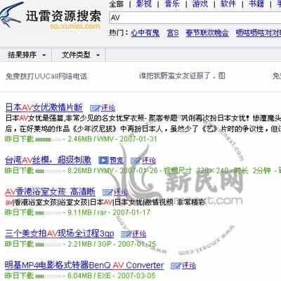 迅雷黄色成人电影_3月7日上午,新民网接到网友报料,称迅雷在线存在很多色情电影下载链接