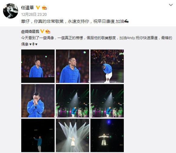 躹�k_刘德华取消演唱会失声落泪 刘若英舒淇发文力挺
