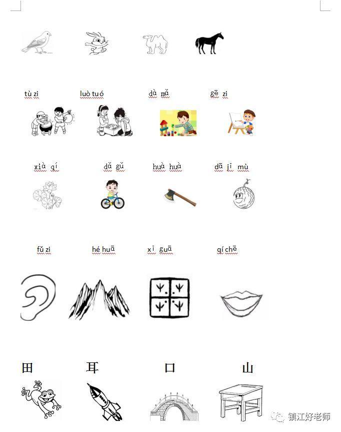 幼儿园小班数学连线练习题 豆丁网图片