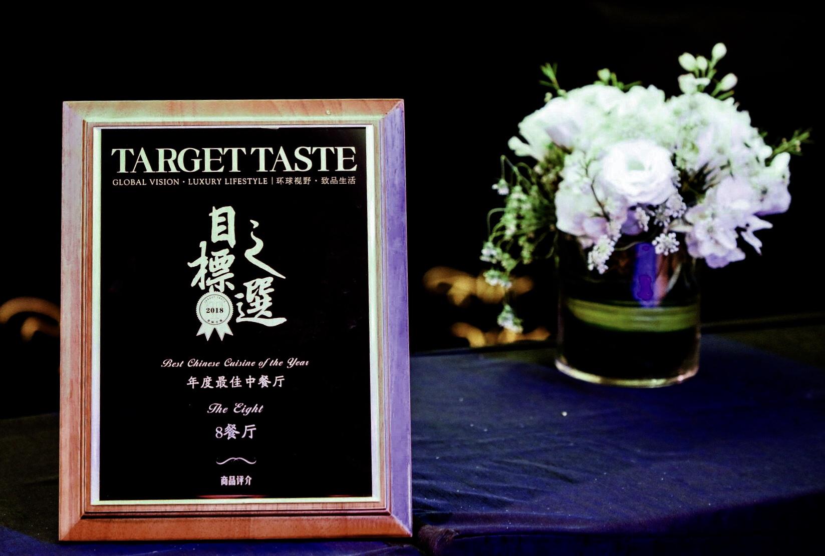 澳门新葡京旅店荣膺 2018「目标之选」、「胡润头目奖」等众项殊荣