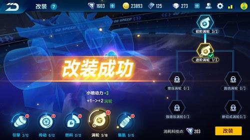 QQ飞车手游:最新改装分支推荐