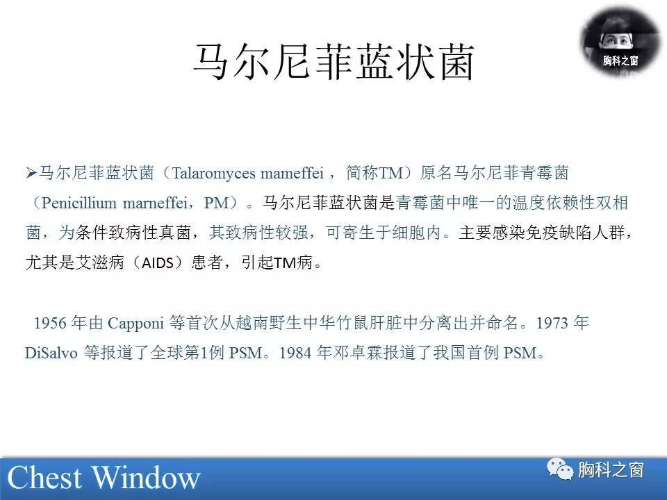 209期 肺马尔尼菲蓝状菌病