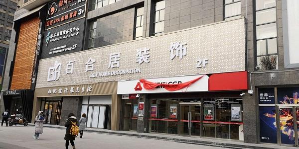 四川百合居装饰西安分公司正式成立