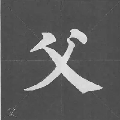 多宝塔碑 基本笔画写法,图解