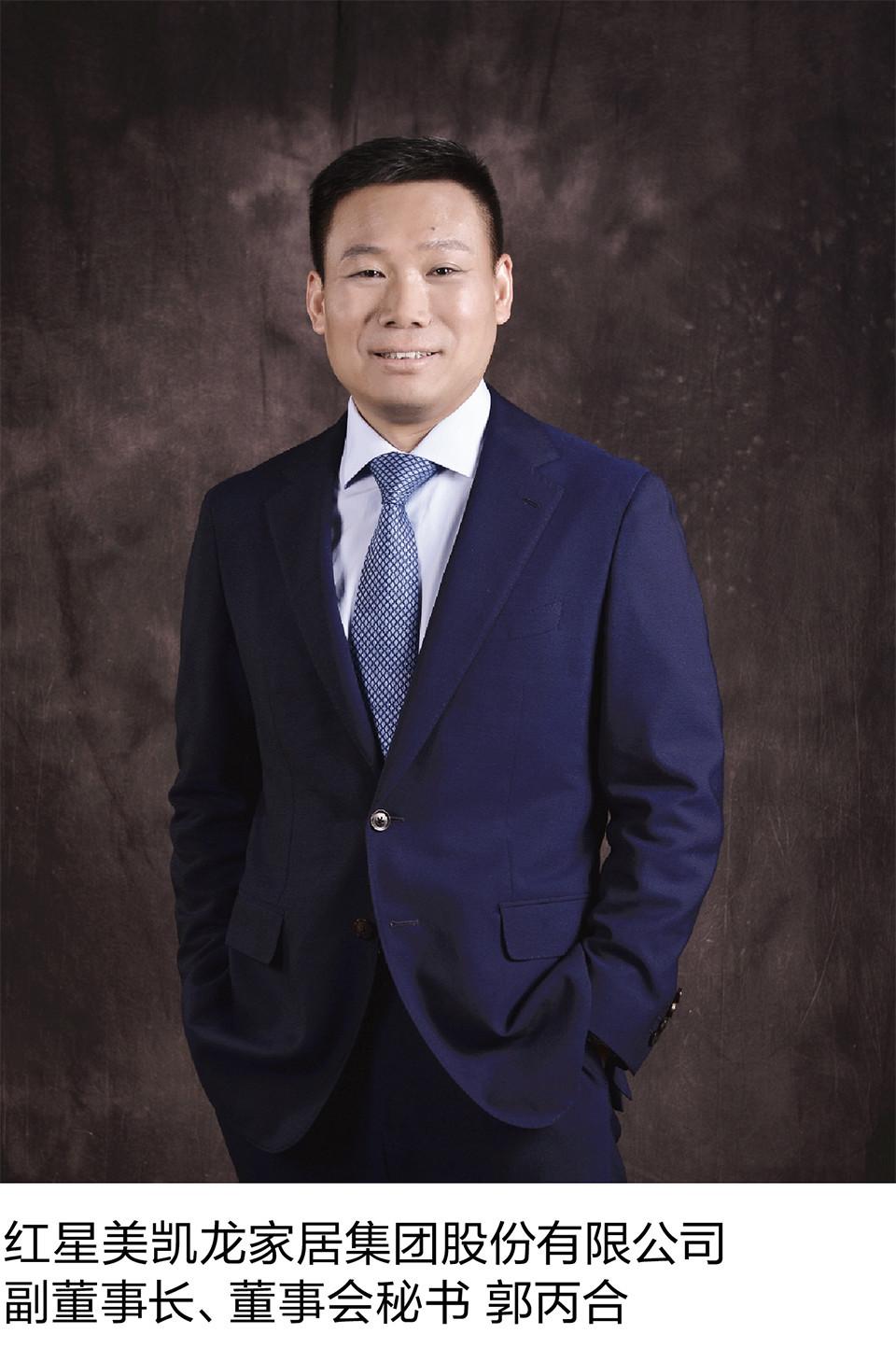 红星美凯龙副董事长郭丙合:美好生活凯跃龙腾